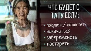 что будет с тату еслитату в старости как будет выглядеть тату если пополнетьпохудетьнакачаться