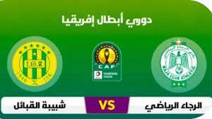 بث مباشر مباراة الرجاء البيضاوي و شبيبة القبائل - YouTube