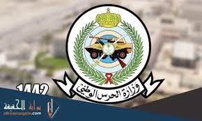 رابط تقديم الحرس الوطني 1442 السعودية - المصري نت