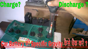 12v Battery Specific Gravity Chart How To Check Battery Of A Car Specific Gravity Of Battery With Hydrometer