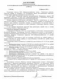 Интерактивный годовой отчет  ЗАКЛЮЧЕНИЕ РЕВИЗИОННОЙ КОМИССИИ