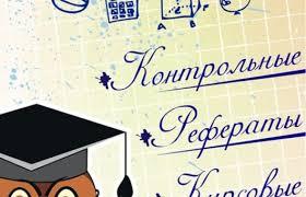 Компания Магазин Знаний Контрольные курсовые дипломные  Компания Магазин Знаний Контрольные курсовые дипломные работы