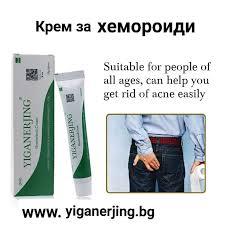 Крем за Хемороиди и акне - Био лечение кожа тяло | Facebook