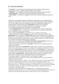 Контрольная работа по теме Причастие и деепричастие 5 Типы научной речи