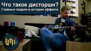 DMTR Pedal Shop | Гитарные <b>эффекты</b>, педали's Videos | VK
