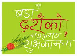 Image result for nepali dussehra images