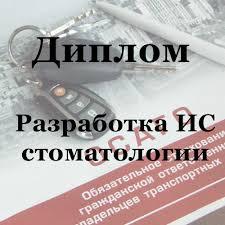 Готовая дипломная работа Создание информационной системы  Создание информационной системы страховой компании delphi 7 microsoft access дипломная работа