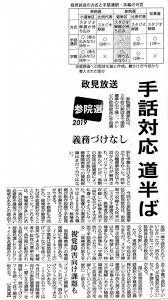 ニュース みえデフblog