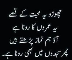 poetry image 652 images about sad urdu poetry on we heart it see more about