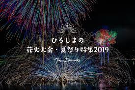 ひろしまの 花火大会夏祭り特集2019 ニューストピックス 広島の