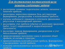 Презентация на тему Частное учреждение образования МИНСКИЙ  3 Для достижения поставленной