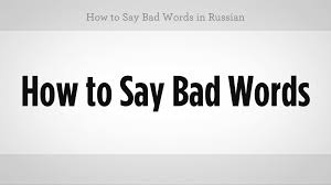 How To Say Bad Words In Russian Russian Language Youtube