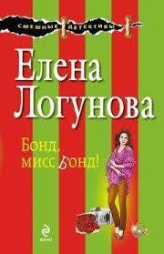 <b>Елена Логунова</b> - Бонд, мисс Бонд! » Электронные книги купить ...