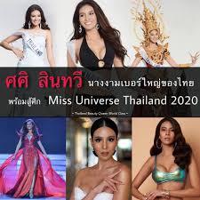 เบอร์ใหญ่มาอีกหนึ่ง! คุ้นหูกันดีกับ ศศิ... - Thailand Beauty Queen World  Class - Fanpage