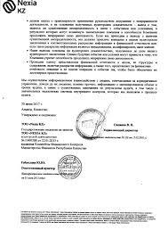 Информация Атырау Энерго