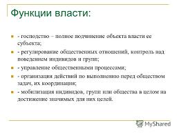 Презентация на тему Политическая власть ВЛАСТЬ Центральное  5 Функции