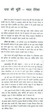 on mother teresa in hindi essay on mother teresa in hindi