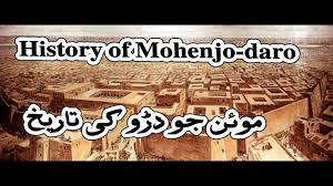 history of mohenjo daro in urdu موئن جو دڑو کی تاریخ  history of mohenjo daro in urdu موئن جو دڑو کی تاریخ