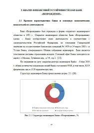 Декан НН Анализ финансовой устойчивости банка Возрождение c  Страница 5 Анализ финансовой устойчивости