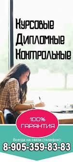 Заказать курсовую работу в Уфе ВКонтакте