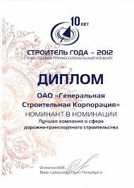 ГСК О компании Награды Диплом Строитель года 2012