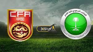 نتيجة مباراة السعودية والصين اليوم في تصفيات كأس العالم - كورة 365