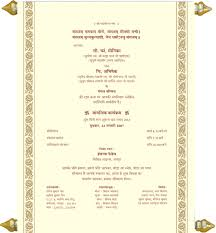 hindi sles printed text french wedding invitation card matter in hindi for son best hindu wedding invitation