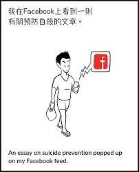 suicide loss of love and potential add oil comics medium 「自殺不是了結痛苦的方式只是重新分配痛苦的方式.」 suicide is not a way of ending pain it s just a way of redistributing it