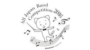 全日本吹奏楽コンクール 株式会社ナカノ Nakano Co Ltd