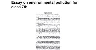 essay on environmental pollution for class th google docs