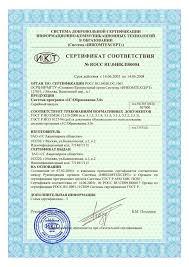 Курсы С Экзамены С Сертификаты подтверждают соответствие системы 1С Образование 3 0 требованиям нормативных документов ГОСТ Р ИСО МЭК 12119 2000 п п 3 1 3 3 1 4 3 1 5
