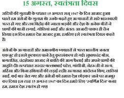 august independence day speech in hindi  independence day speech  august independence day speech in hindi
