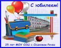 Открытка поздравление школы с юбилеем