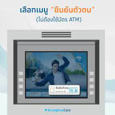 เตือนอีกครั้ง! วิธีการ ยืนยันตัวตน ม.33 เรารักกัน ทั้งแบบปกติ และ ATM |  Thaiger ข่าวไทย