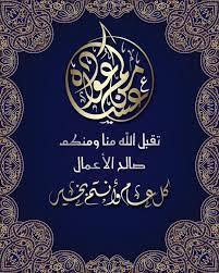 تهنئة عيد الاضحى - عتاب وزعل