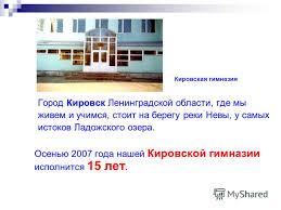 Презентация на тему Курсовая работа Слушателя курсов Основы  4 Кировская