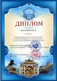Сертификаты грамоты дипломы печать в мурманске по лучшей цене Эксклюзивная Сертификаты грамоты дипломы Ваших фото текста и картинок