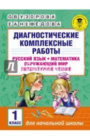 Книга Диагностические комплексные работы класс Русский язык  Диагностические комплексные работы 1 класс Русский язык Математика Окружающий мир