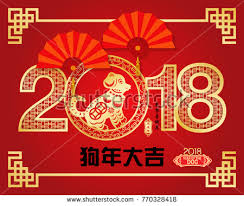 chinese character for happy new year chinese new year 2018 year dog stock vector 770328418 shutterstock