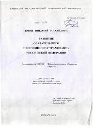 Диссертация на тему Развитие обязательного пенсионного  Диссертация и автореферат на тему Развитие обязательного пенсионного страхования в Российской Федерации dissercat