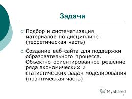 Презентация на тему Дипломная работа Разработка минипортала  3 3