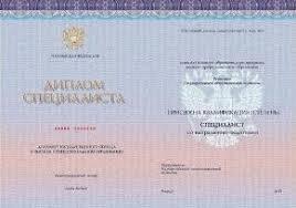 Настоящий Диплом о высшем образовании сделаем только Мы  Дипломы ВУЗов России