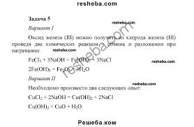 ГДЗ по химии для класса Г Е Рудзитис § Практическая работа  ГДЗ Решебник по химии 8 класс Г Е Рудзитис §48