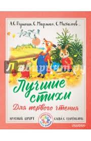 """Книга: """"Лучшие стихи для первого чтения"""" - Михалков, <b>Маршак</b> ..."""