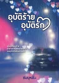 อุบัติร้ายอุบัติรัก (ละครช่อง3-สนพ.แจ่มใส): นิยายรัก