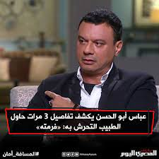 صحيفة المصري اليوم | عباس أبو الحسن: الطبيب المتحرش قدم اعترافات كاملة  وانهار في تحقيقات النيابة (فيديو)