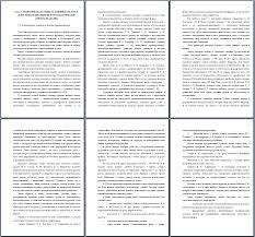 Дипломная работа Анализ основных средств ЗАКРЫТЬ просмотр x