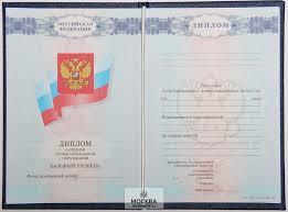 Купить диплом техникума в Москве дешево com Диплом о среднем профессиональном образовании образец 2008 2010 года