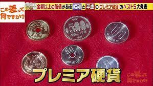 令 和 元 年 500 円 玉 価値