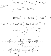 when the angle Δc of the elemental belt segment approaches zero the magnitudes of normal force Δn static friction force Δf and belt tension difference Δt